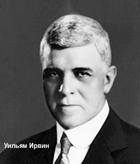 Уильяму Глэнтон Ирвин