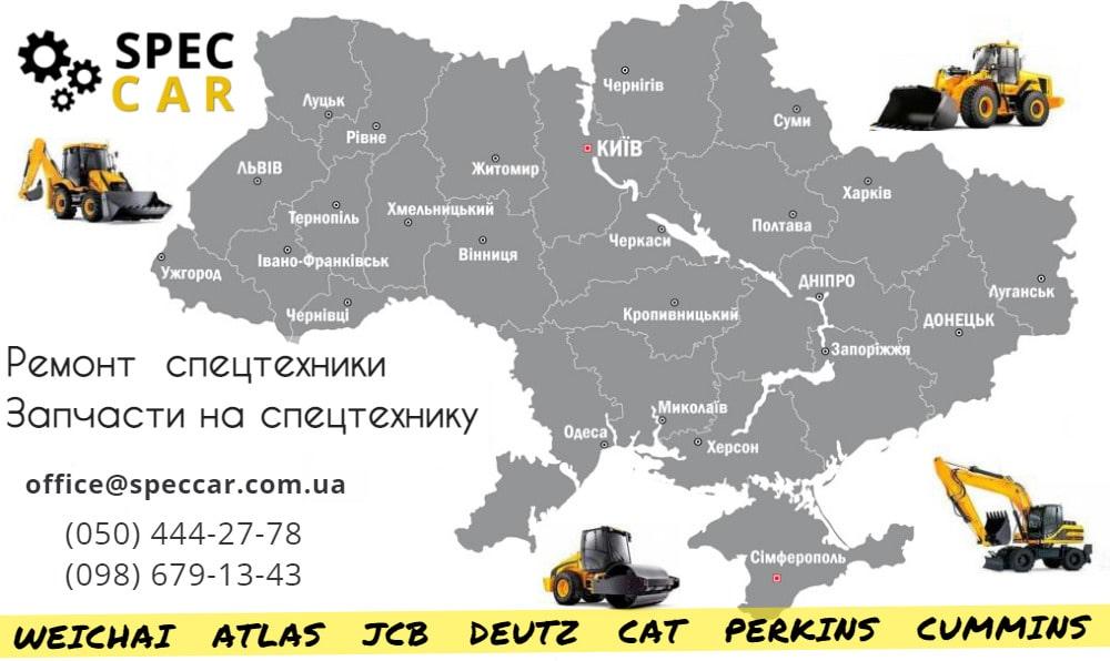 Украина спецтехника SPECCAR